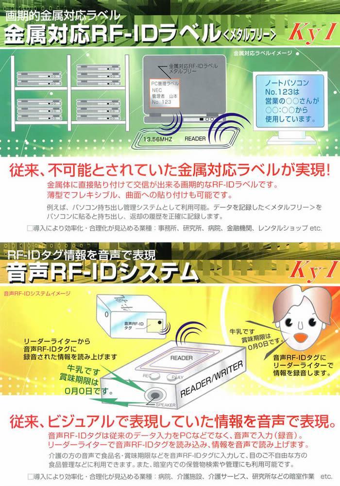 金属対応RF-IDラベル(メタルエネイブルド)